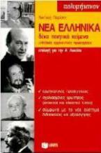 Νέα ελληνικά επιλογή για την Α΄ λυκείου