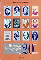 Πολιτικές φυσιογνωμίες του 20ού αιώνα