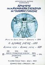 Αποδείξεις για τη μαθηματική κατασκευή της ελληνικής γλώσσας