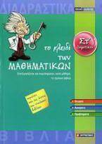 Το κλειδί των μαθηματικών ΣΤ΄ δημοτικού