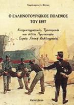 Ο ελληνοτουρκικός πόλεμος του 1897
