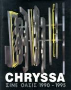 Chryssa: Cinema Oasis 1990-1995