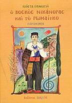 Ο βοσκός Νικάνορας και το ρωμαίικο