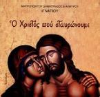 Ο Χριστός που σταυρώνουμε