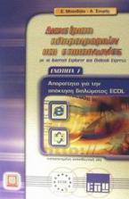 Διαχείριση πληροφοριών και επικοινωνίες με το Internet Explorer και Outlook Express