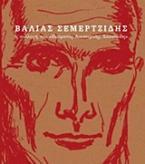 Βάλιας Σεμερτζίδης: Η συλλογή του
