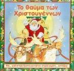 Το θαύμα των Χριστουγέννων