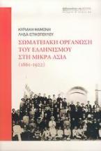 Σωματειακή οργάνωση του ελληνισμού στη Μικρά Ασία 1861-1922