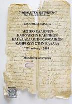 Λεξικό Ελλήνων καθολικών κληρικών και αλλοδαπών καθολικών κληρικών στην Ελλάδα 13ος αι.-2010