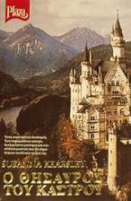 Ο θησαυρός του κάστρου