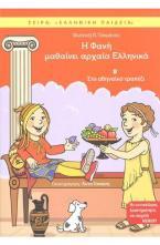 Η Φανή μαθαίνει αρχαία Ελληνικά Β'