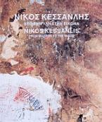 Νίκος Κεσσανλής: Από την ύλη στην εικόνα