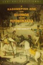 Η καθημερινή ζωή των Ελλήνων στην τουρκοκρατία