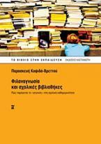 Φιλαναγνωσία και σχολικές βιβλιοθήκες