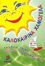 Καλοκαιρινά χαμόγελα για παιδιά από 10 έως 11 χρονών