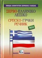 ΣΕΡΒΟΕΛΛΗΝΙΚΟ ΛΕΞΙΚΟ HC
