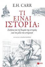 Τι είναι ιστορία; Σκέψεις για τη θεωρία της ιστορίας και τον ρόλο του ιστορικού