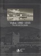 Volos 1881-1955