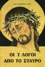 Οι 7 λόγοι από το Σταυρό