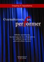 Ο εκπαιδευτικός ως performer