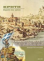 Κρήτη. Πορεία στο χρόνο. 90 χρόνια από την ένωση με την Ελλάδα