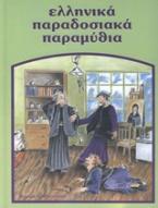 Ελληνικά παραδοσιακά παραμύθια: Οι μαντείες του Σπουργίτη. Η Ποντικίνα κι ο πιό καλός γαμπρός. Τα δώρα κι η ευκή του πατέρα. Το τεμπέλικο ανδρόγυνο