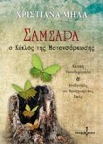Σαμσάρα, Ο κύκλος της μετενσάρκωσης