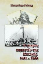 Ο μικρός σαμποτέρ της κατοχής 1941-1944