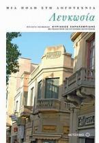 Λευκωσία: Μια πόλη στη λογοτεχνία
