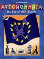 Μαθαίνω με αυτοκόλλητα την Ευρωπαϊκή Ένωση