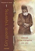 Μοναχός Παΐσιος ο Αγιορείτης