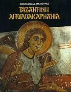 Βυζαντινή Αιτωλοακαρνανία