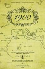 1900: Οι περιπέτειες του Παύλου Κουντουριώτη στον πρώτο υπερατλαντικό πλου με τον Εύδρομο