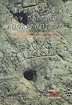 Οι βραχογραφίες του Παγγαίου αποκαλύπτουν