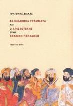 Τα ελληνικά γράμματα και ο Αριστοτέλης στην αραβική παράδοση