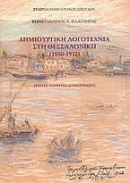 Δημιουργική λογοτεχνία στη Θεσσαλονίκη (1850 - 1912)