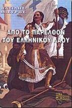 Από το παρελθόν του ελληνικού λαού