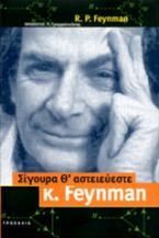 Σίγουρα θ' αστειεύεστε κύριε Feynman
