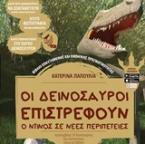 Οι δεινόσαυροι επιστρέφουν