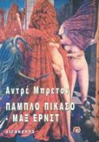 Πάμπλο Πικάσσο και Μαξ Ερνστ