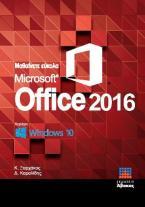 Μαθαίνετε εύκολα Office 2016