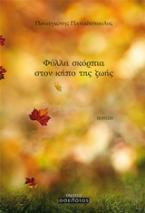 Φύλλα σκόρπια στον κήπο της ζωής