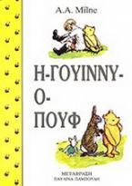 Η Γουίννυ-ο Πουφ