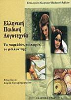 Ελληνική παιδική λογοτεχνία
