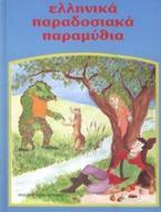 Ελληνικά παραδοσιακά παραμύθια: Η Ηλιογέννητη Βασιλοπούλα. Ο Σπανός και το πάθημα του δράκου. Ο ψαράς και το παράξενο μάτι. Ο Τοσοδούλης