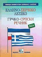 ΕΛΛΗΝΟΣΕΡΒΙΚΟ ΛΕΞΙΚΟ HC