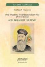 Ένας πρόδρομος της ορθόδοξης ερμηνείας στην οικουμένη, άγιος Αμφιλόχιος της Πάτμου