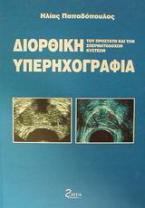 Διορθική υπερηχογραφία του προστάτη και των σπερματοδόχων κύστεων