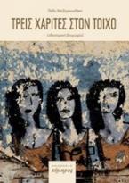 Τρεις χάριτες στον τοίχο (οδοιπορική βιογραφία). 199 σκαλοπάτια (το παλίμψηστο ημερολόγιο)