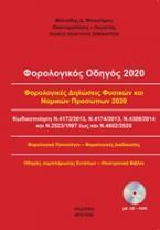 Φορολογικός οδηγός 2020